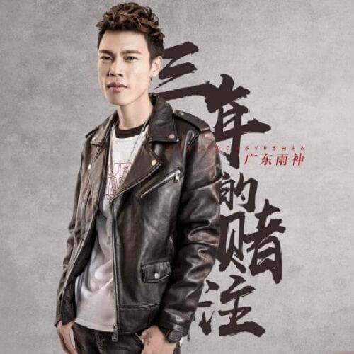 San Nian De Du Zhu 三年的赌注 Three Year Bet Lyrics 歌詞 With Pinyin By Guang Dong Yu Shen 广东雨神