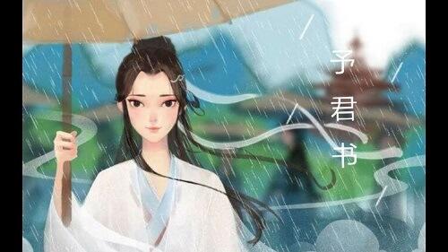 Yu Jun Shu 予君书 In Your Book Lyrics 歌詞 With Pinyin By A YueYue 阿YueYue