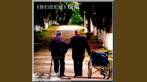 Ni Men Zai Mang Sha 你们在忙啥 What Are You Up To Lyrics 歌詞 With Pinyin By Yan Quan 烟圈