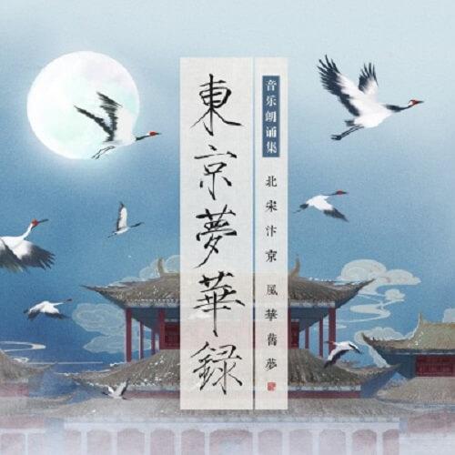 Ao Gu Liu Fang 傲骨流芳 Accept That Lasts Lyrics 歌詞 With Pinyin By He Tu 河图