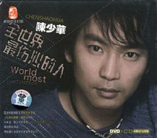 Quan Shi Jie Zui Shang Xin De Ren 全世界最伤心的人 The Saddest Person In The World Lyrics 歌詞 With Pinyin By Chen Shao Hua 陈少华