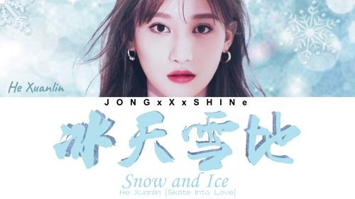 Bing Tian Xue Di 冰天雪地 Ice And Snow Lyrics 歌詞 With Pinyin By He Xuan Lin 何宣林