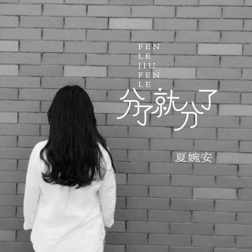Fen Le Jiu Fen Le 分了就分了 Divide And Divide Lyrics 歌詞 With Pinyin By Xia Wan An 夏婉安