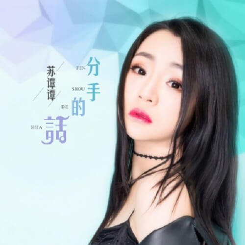 Fen Shou De Hua 分手的话 Break Up Words Lyrics 歌詞 With Pinyin By Su Tan Tan 苏谭谭