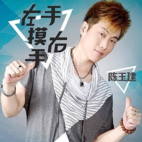 Zuo Shou Mo You Shou 左手摸右手 Left Hand For Right Hand Lyrics 歌詞 With Pinyin By Chen Yu Jian 陈玉建