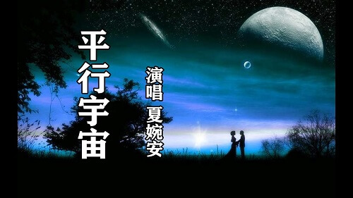 Ping Xing Yu Zhou 平行宇宙 Parallel Universe Lyrics 歌詞 With Pinyin By Xia Wan An 夏婉安