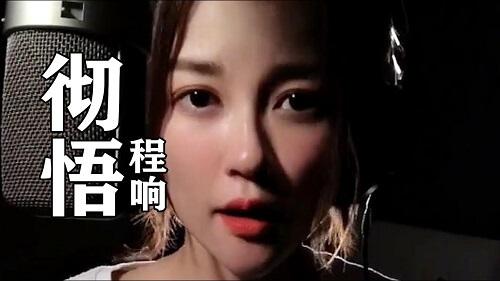 Che Wu 彻悟 The Understanding Lyrics 歌詞 With Pinyin By Cheng Xiang 程响