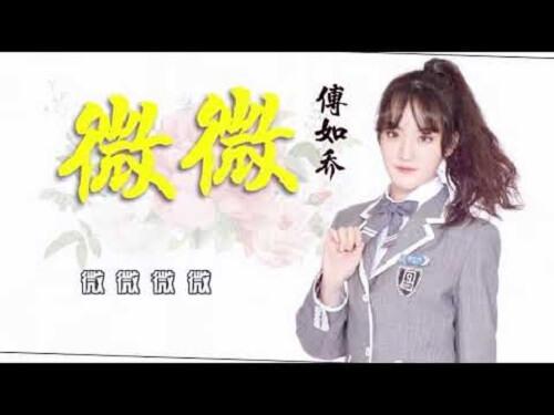 Wei Wei 微微 Slightly Lyrics 歌詞 With Pinyin By Fu Ru Qiao 傅如乔