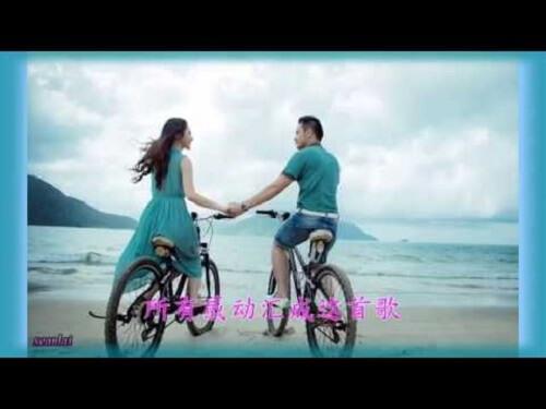 Qing Ding Zhong Shen 情定终身 Kiss The Lifelong Lyrics 歌詞 With Pinyin By Chen Yong Po 陈泳泼 Chun Tian Bai He 春天百合
