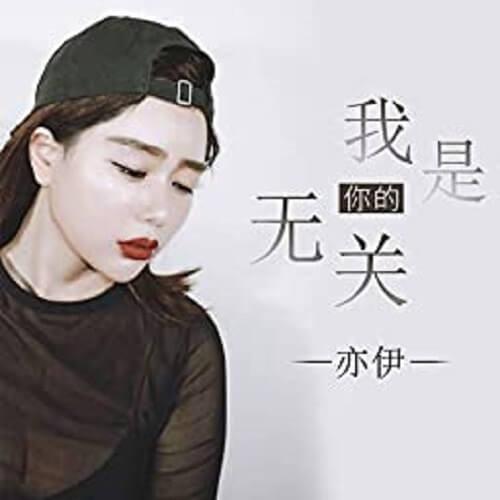 Wo Shi Ni Wu Guan De 我是你无关的 I'm None Of Your Business Lyrics 歌詞 With Pinyin By Yi Yi 亦伊