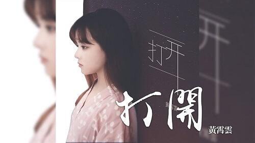 Da Kai 打开 Open The Lyrics 歌詞 With Pinyin By Huang Xiao Yun 黄霄雲