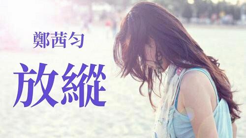 Fang Zong 放纵 Indulgence Lyrics 歌詞 With Pinyin By Zheng Qian Yun 郑茜匀