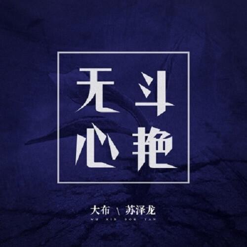 Wu Xin Dou Yan 无心斗艳 Careless Lyrics 歌詞 With Pinyin By Da Bu 大布 Su Ze Long 苏泽龙