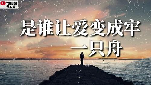 Shi Shui Rang Ai Bian Cheng Lao 是谁让爱变成牢 Who Let Love Into Prison Lyrics 歌詞 With Pinyin By Yi Zhi Zhou 一只舟