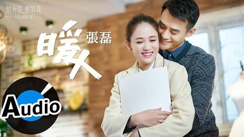 Nuan Ren 暖人 Warm People Lyrics 歌詞 With Pinyin By Zhang Lei 张磊
