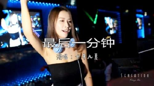 Zui Hou Yi Fen Zhong 最后一分钟 Last Minute Lyrics 歌詞 With Pinyin By Shi Nian Jiu Xia 十年九夏