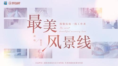 Zui Mei Feng Jing Xian 最美风景线 Most Beautiful Scenery Lyrics 歌詞 With Pinyin By Zhang Yi Xing 张艺兴 LAY