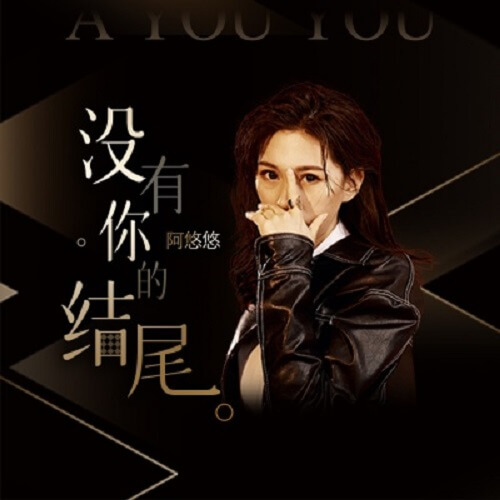 Mei You Ni De Jie Wei 没有你的结尾 Without Your End Lyrics 歌詞 With Pinyin By A You You 阿悠悠