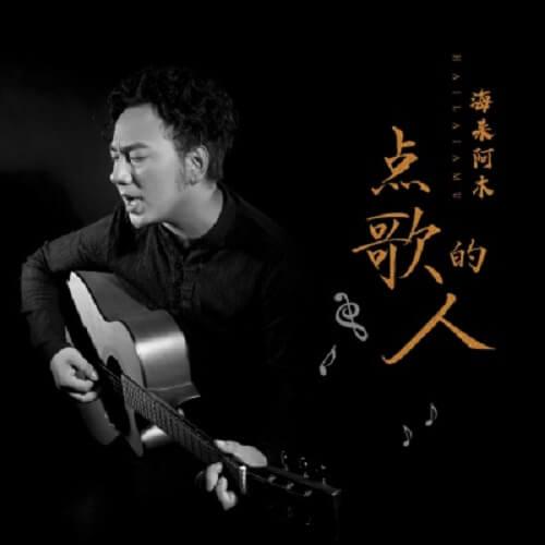 Dian Ge De Ren 点歌的人 And So A Person Lyrics 歌詞 With Pinyin By Hai Lai A Mu 海来阿木