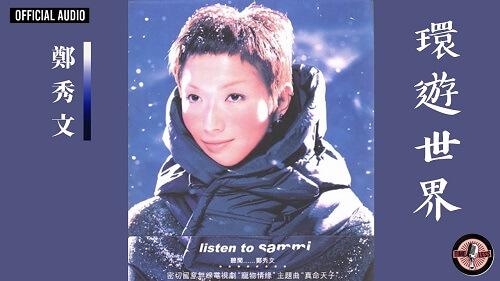 Huan You Shi Jie 环游世界 Travel Around The World Lyrics 歌詞 With Pinyin By Zheng Xiu Wen 郑秀文 Sammi Cheng