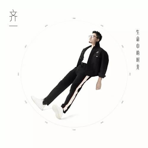 Sheng Ming Zhong Di Shi Guang 生命中的时光 Time Of Life Lyrics 歌詞 With Pinyin By Qi Yi 齐一