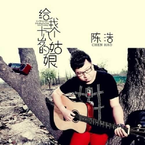 Gei Wo Yi Ge Shi Ba Sui De Gu Niang 给我一个十八岁的姑娘 Give Me A Girl Of Eighteen Lyrics 歌詞 With Pinyin By Chen Hao 陈浩