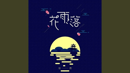 Hua Yu Luo 花雨落 Rain Flower Falls Lyrics 歌詞 With Pinyin By Ren Ran 任然
