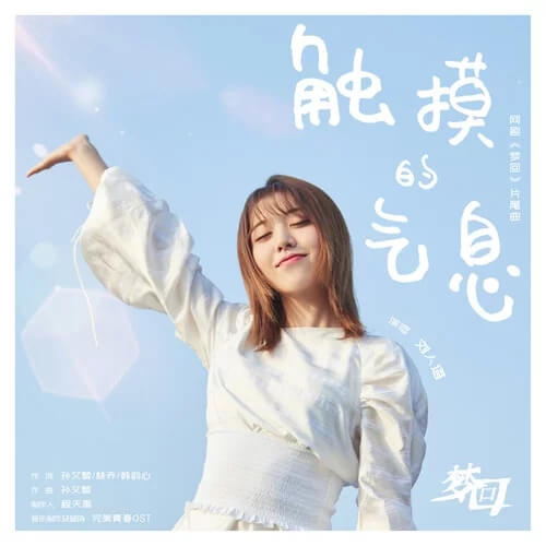 Chu Mo De Qi Xi 触摸的气息 The Smell Of Touch Lyrics 歌詞 With Pinyin By Liu Ren Yu 刘人语 Reyi