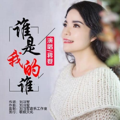 Shui Shi Wo De Shui 谁是我的谁 Who Is My Who Lyrics 歌詞 With Pinyin By Jiang Ying 蒋婴