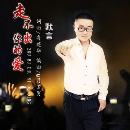 Zou Bu Chu Ni De Ai 走不出你的爱 Can't Walk Away From Your Love Lyrics 歌詞 With Pinyin By Mo Yan 默言