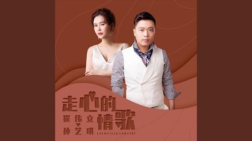 Zou Xin De Qing Ge 走心的情歌 The Heart Of The Love Song Lyrics 歌詞 With Pinyin By Cui Wei Li 崔伟立 Sun Yi Qi 孙艺琪