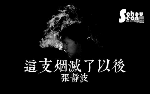 Zhe Zhi Yan Mie Le Yi Hou 这支烟灭了以后 When The Cigarette Went Out Lyrics 歌詞 With Pinyin By Zhang Jing Bo 张静波