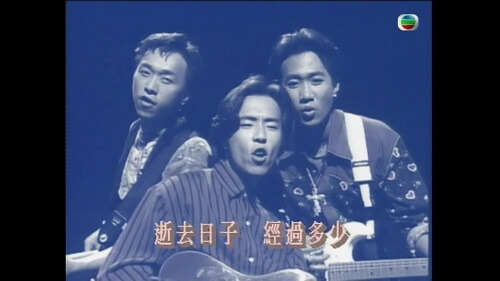 Shi Qu Ri Zi 逝去日子 Bygone Days Lyrics 歌詞 With Pinyin By BEYOND