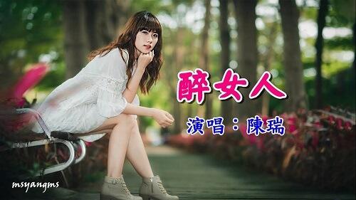 Zui Nv Ren 醉女人 Drunk Woman Lyrics 歌詞 With Pinyin By Chen Rui 陈瑞