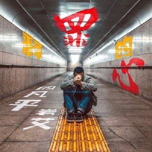 Shi Zui De Xin 释罪的心 The Justification Of The Heart Lyrics 歌詞 With Pinyin By Ping Fan De Ai Yan 平凡的艾岩
