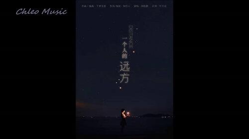 Yi Ge Ren De Yuan Fang 一个人的远方 A Person's Distance Lyrics 歌詞 With Pinyin By Yuan Lian Jing 圆脸静