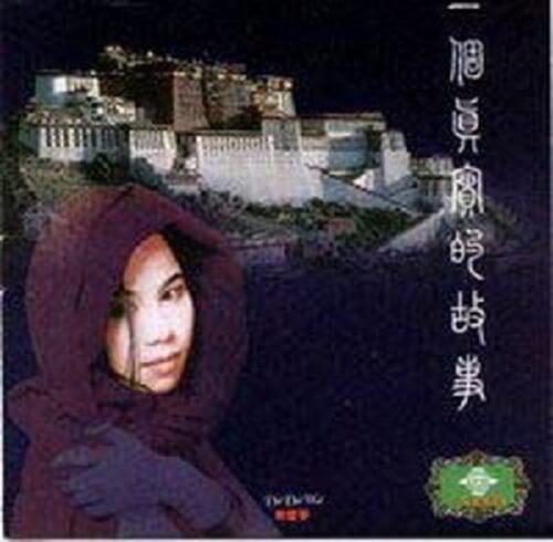 Yi Ge Zhen Shi De Gu Shi 一个真实的故事 A True Story Lyrics 歌詞 With Pinyin By Zhu Zhe Qin 朱哲琴 Dadawa