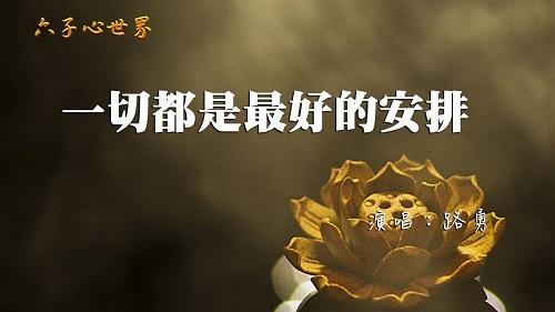 Yi Qie Dou Shi Zui Hao De An Pai 一切都是最好的安排 Everything Is The Best Arrangement Lyrics 歌詞 With Pinyin By Lu Yong 路勇