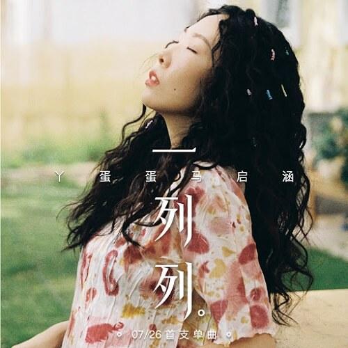 Yi Lie Lie 一列列 Row By Row Lyrics 歌詞 With Pinyin By Ya Dan Dan Huan Ge Xin Qing Zuo Zi Ji 丫蛋蛋换个心情做自己