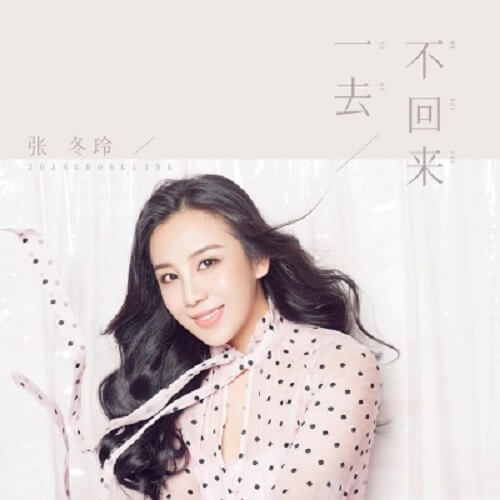 Yi Qu Bu Hui Lai 一去不回来 Never Come Back Lyrics 歌詞 With Pinyin By Zhang Dong Ling 张冬玲