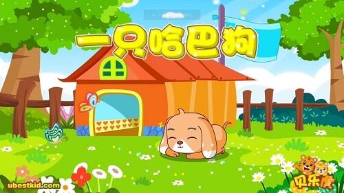 Yi Zhi Ha Ba Gou 一只哈巴狗 A Pug Lyrics 歌詞 With Pinyin By Bei Le Hu 贝乐虎