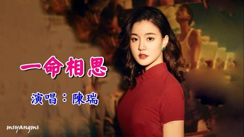 Yi Ming Xiang Si 一命相思 A Life Long For Lyrics 歌詞 With Pinyin By Chen Rui 陈瑞