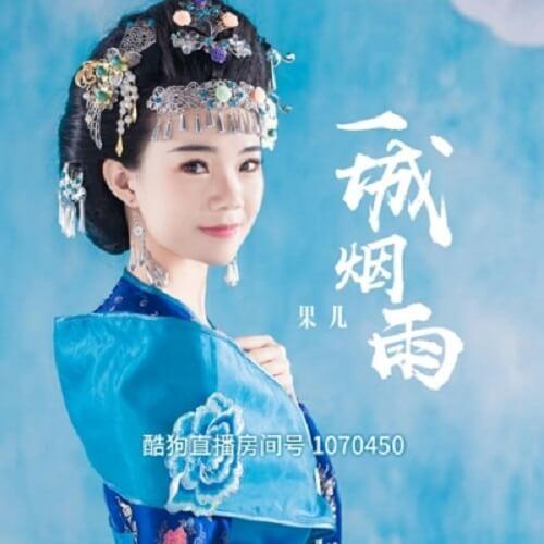 Yi Cheng Yan Yu 一城烟雨 A City Of Misty Rain Lyrics 歌詞 With Pinyin By HY Guo Er HY果儿