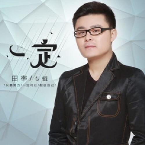 Yi Ding 一定 A Certain Lyrics 歌詞 With Pinyin By Tian Lv 田率