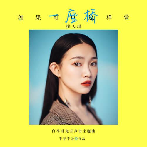 Yi Zuo Qiao 一座桥 A Bridge Lyrics 歌詞 With Pinyin By Cui Tian Qi 崔天琪 QiQi