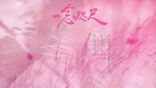 Yi Nian Zhi Chi 一念咫尺 Just A Moment Away Lyrics 歌詞 With Pinyin By Dong Shi Yun 董诗云