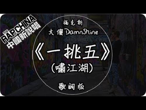 Yi Tiao Wu Xiao Jiang Hu 一挑五啸江湖 A Pick Five Xiao Jianghu Lyrics 歌詞 With Pinyin By Da Sha 大傻 Fu Ke Si 福克斯