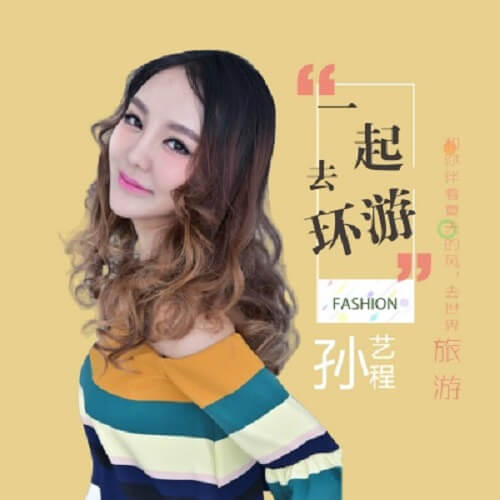 Yi Qi Qu Huan You 一起去环游 Take A Trip Together Lyrics 歌詞 With Pinyin By Sun Yi Cheng 孙艺程 Echeng