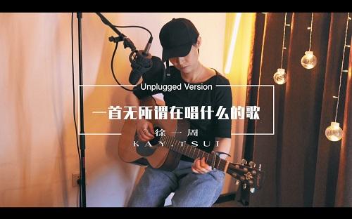 Yi Shou Wu Suo Wei Zai Chang Shen Me De Ge 一首无所谓在唱什么的歌 A Song That Doesn't Matter What It's Singing Lyrics 歌詞 With Pinyin By Xu Yi Zhou 徐一周