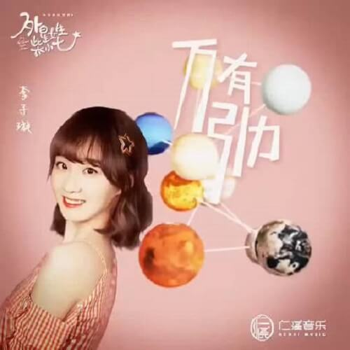 Wan You Yin Li 万有引力 Gravity Lyrics 歌詞 With Pinyin By Li Zi Xuan 李子璇